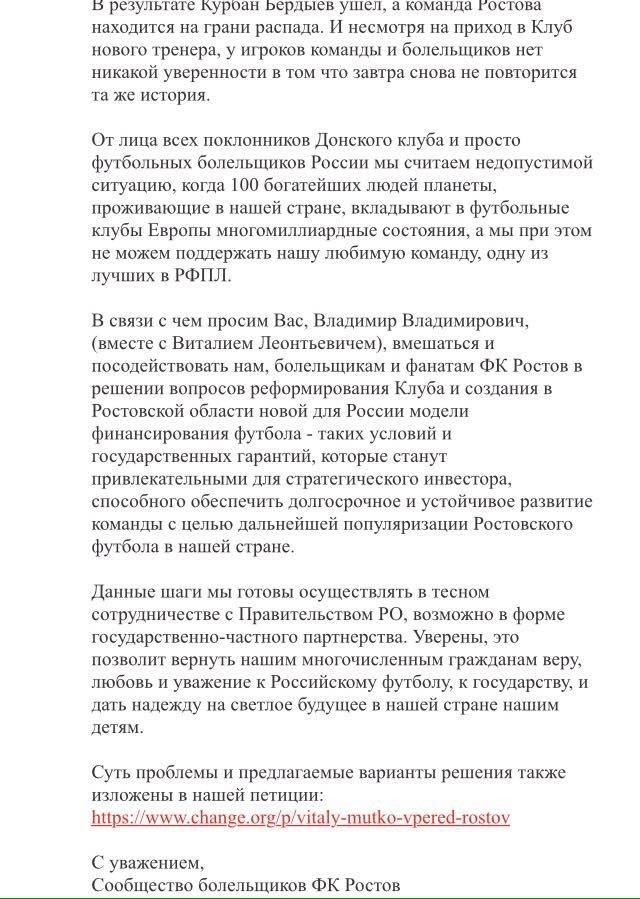 Болельщики «Ростова» активно распространяют петицию в поддержку футбольного клуба, фото-2