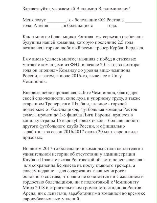 Болельщики «Ростова» активно распространяют петицию в поддержку футбольного клуба, фото-1