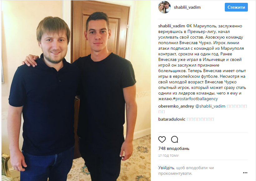 Мариупольский ФК пополнился игроком итальянской команды, фото-1