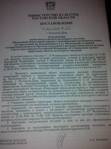 Мозаика в переходе на Московской в Ростове признана объектом культурного наследия, фото-1
