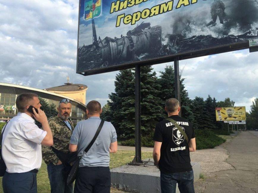 К билборду с террористами на обломках ИЛ -76 криворожане вызвали полицию и СБУ (ФОТО, ВИДЕО), фото-2