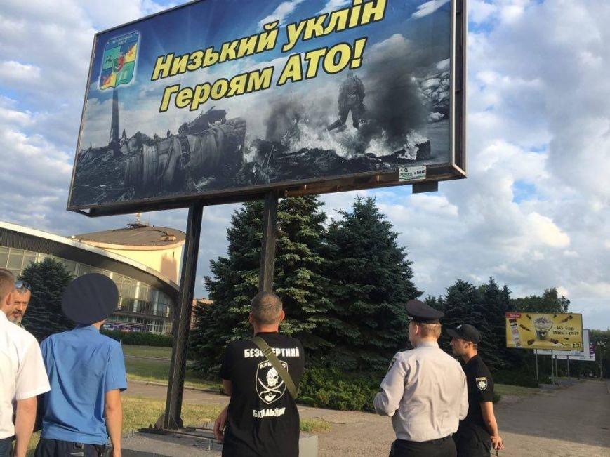 К билборду с террористами на обломках ИЛ -76 криворожане вызвали полицию и СБУ (ФОТО, ВИДЕО), фото-1