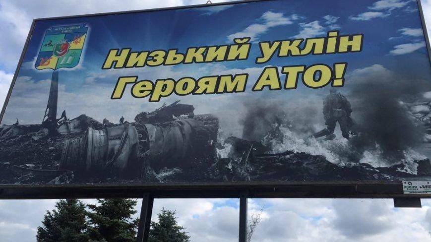 К билборду с террористами на обломках ИЛ -76 криворожане вызвали полицию и СБУ (ФОТО, ВИДЕО), фото-4