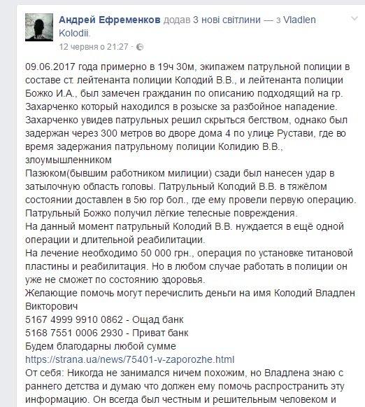В запорожской полиции утверждают, что помощь патрульному, пострадавшему на службе, больше не нужна, фото-1