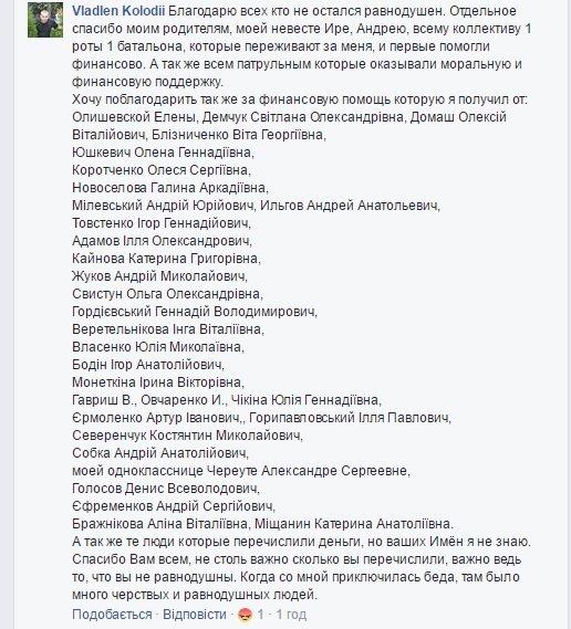 В запорожской полиции утверждают, что помощь патрульному, пострадавшему на службе, больше не нужна, фото-2