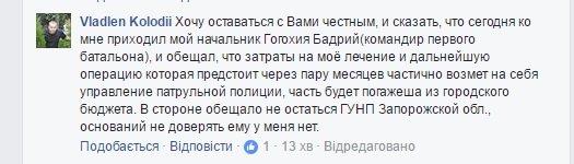 В запорожской полиции утверждают, что помощь патрульному, пострадавшему на службе, больше не нужна, фото-3