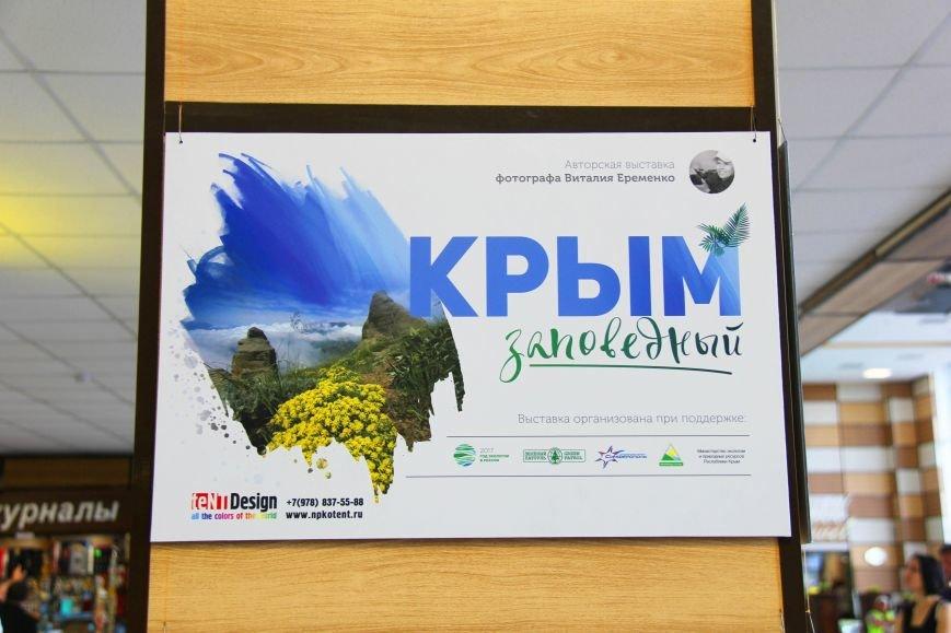 Фотовыставка Крым заповедный (1)