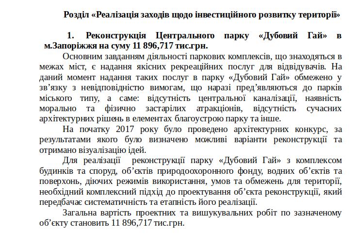 """На проект реконструкции """"Дубовки"""" и подготовительные работы потратят 12 миллионов, фото-1"""