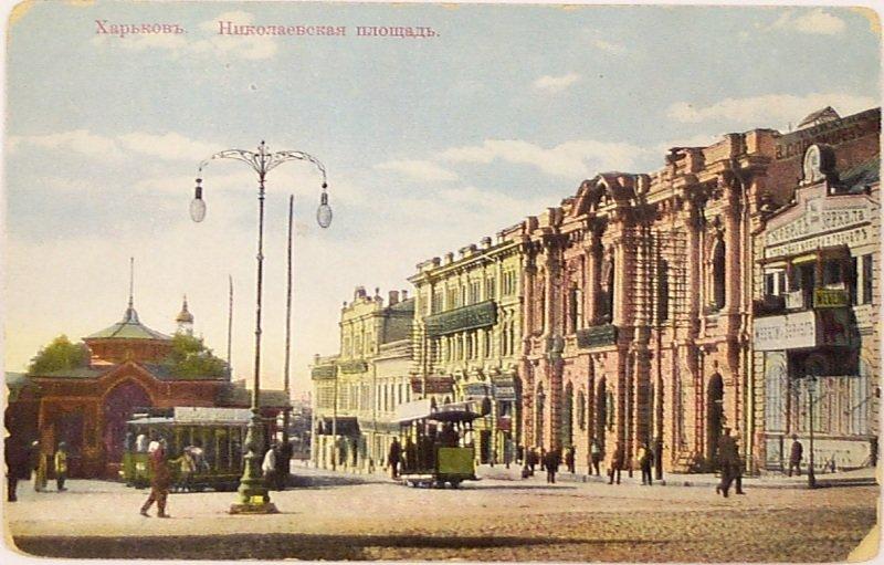 Nikolaevskaya_Square_in_Kharkov,_Russian_Empire