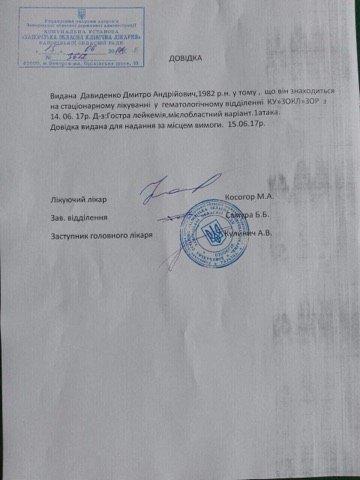 В Запорожье ветеран АТО нуждается в операции стоимостью 4 млн гривен - близкие просят помочь, фото-1