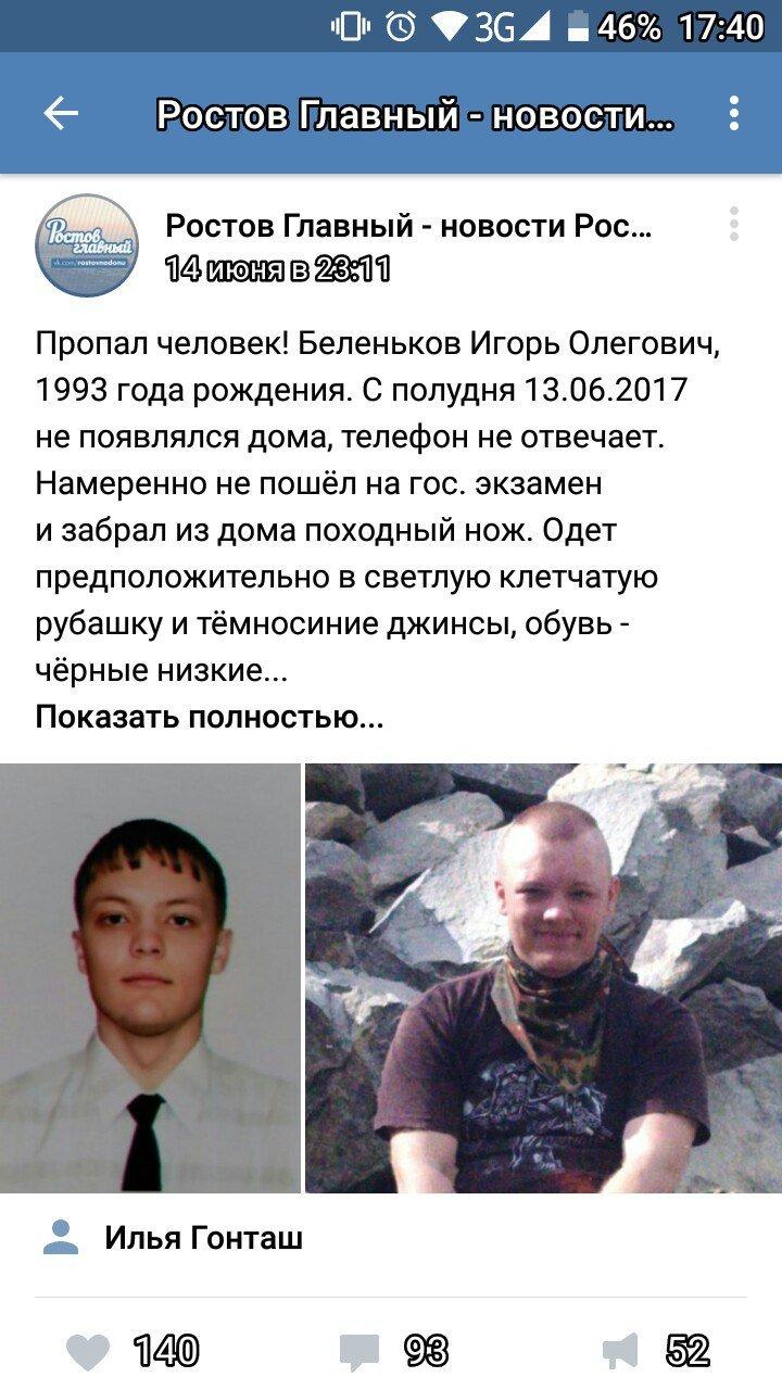 Пропавшего студента ЮФУ нашли повешенным в районе реки Темерник, фото-1