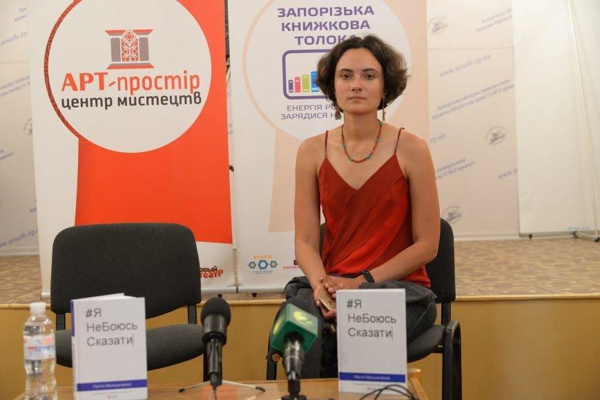 """В Запорожье презентовали книгу для подростков о насилии """"#яНеБоюсьСказати"""", - ФОТО, фото-1"""