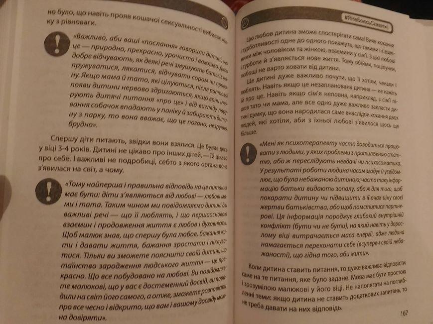 """В Запорожье презентовали книгу для подростков о насилии """"#яНеБоюсьСказати"""", - ФОТО, фото-5"""