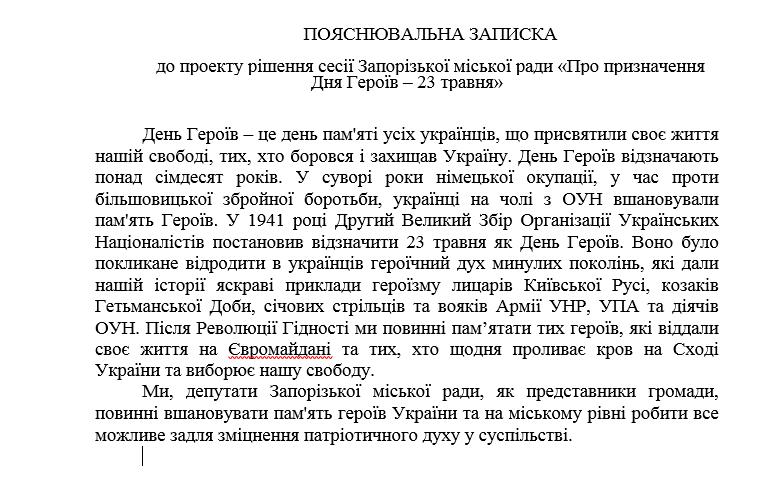 Запорожские депутаты предлагают начать праздновать День Героев, фото-1