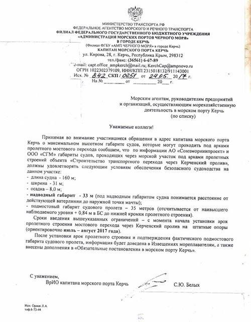 РФ ограничит движение судов в порты Мариуполя и Бердянска  через Керченский пролив, фото-1