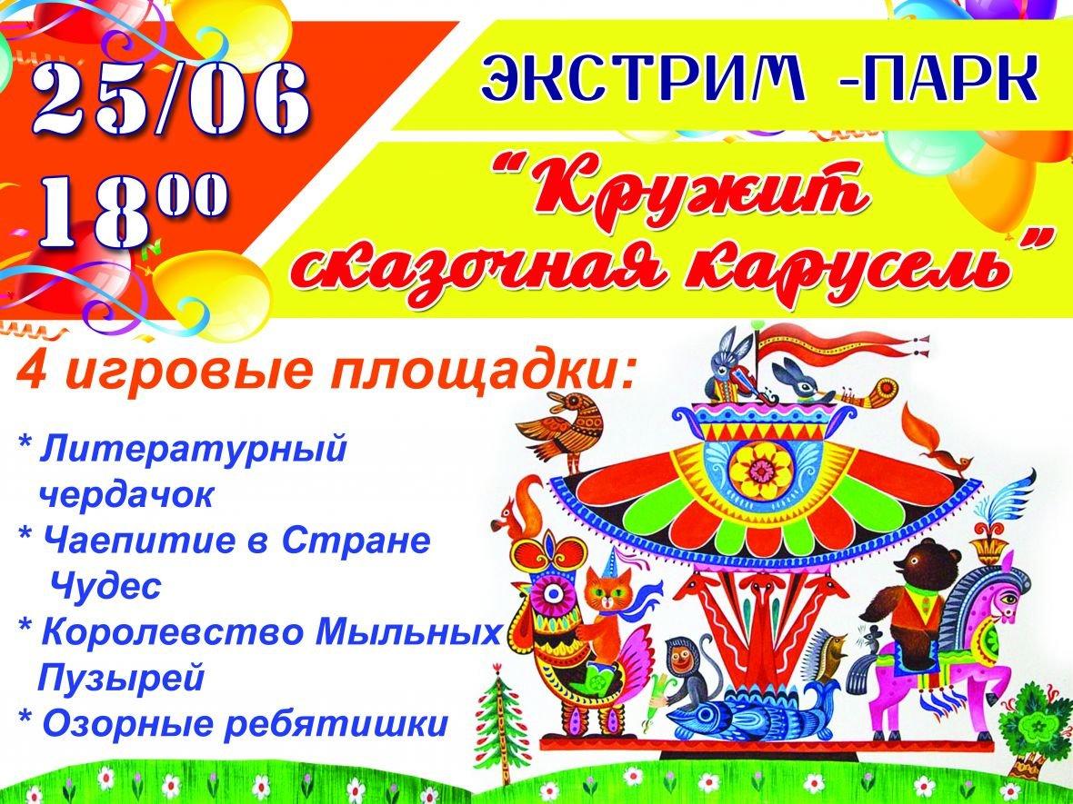 Экстрим-парк афиша 25.06.17