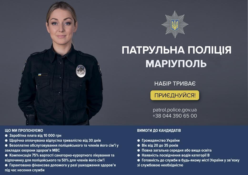 Полицейские проведут вебинар с мариупольцами, желающими поступить на службу  (ФОТО), фото-2