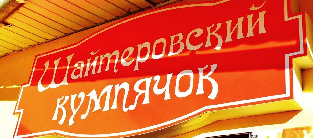 «Утром собирается очередь»: в Новополоцке открылся мясной магазин ОАО «Шайтерово», фото-10