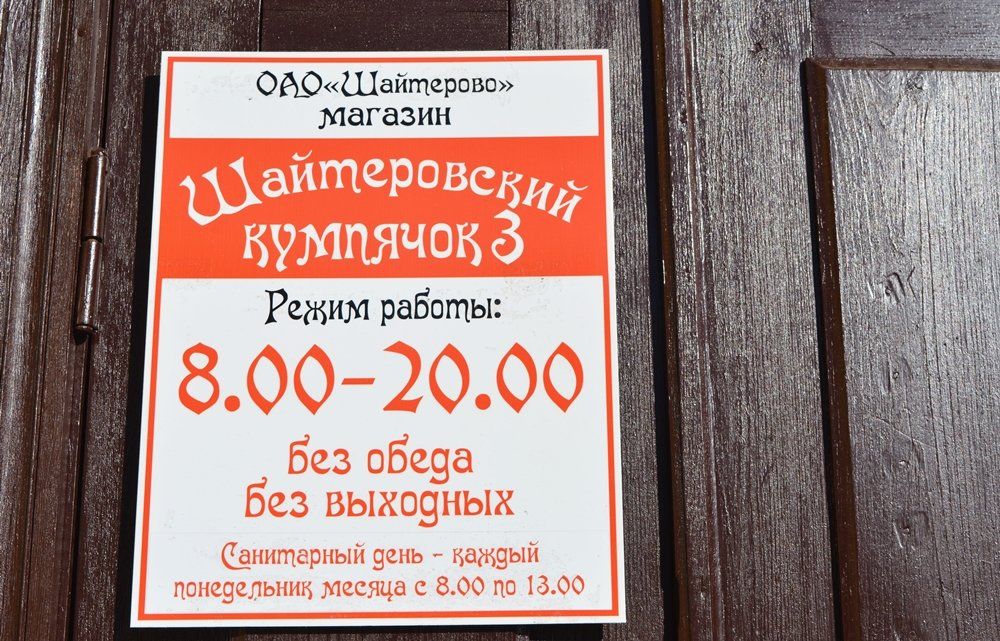«Утром собирается очередь»: в Новополоцке открылся мясной магазин ОАО «Шайтерово», фото-11