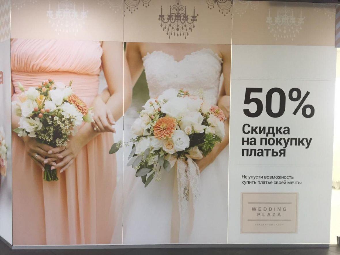 В свадебном салоне Wedding Plaza платья со скидкой 50 %, фото-2