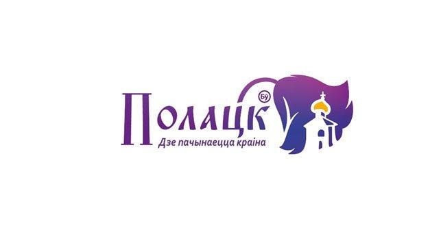 У Полоцка появился туристический логотип: а вам нравится?, фото-1