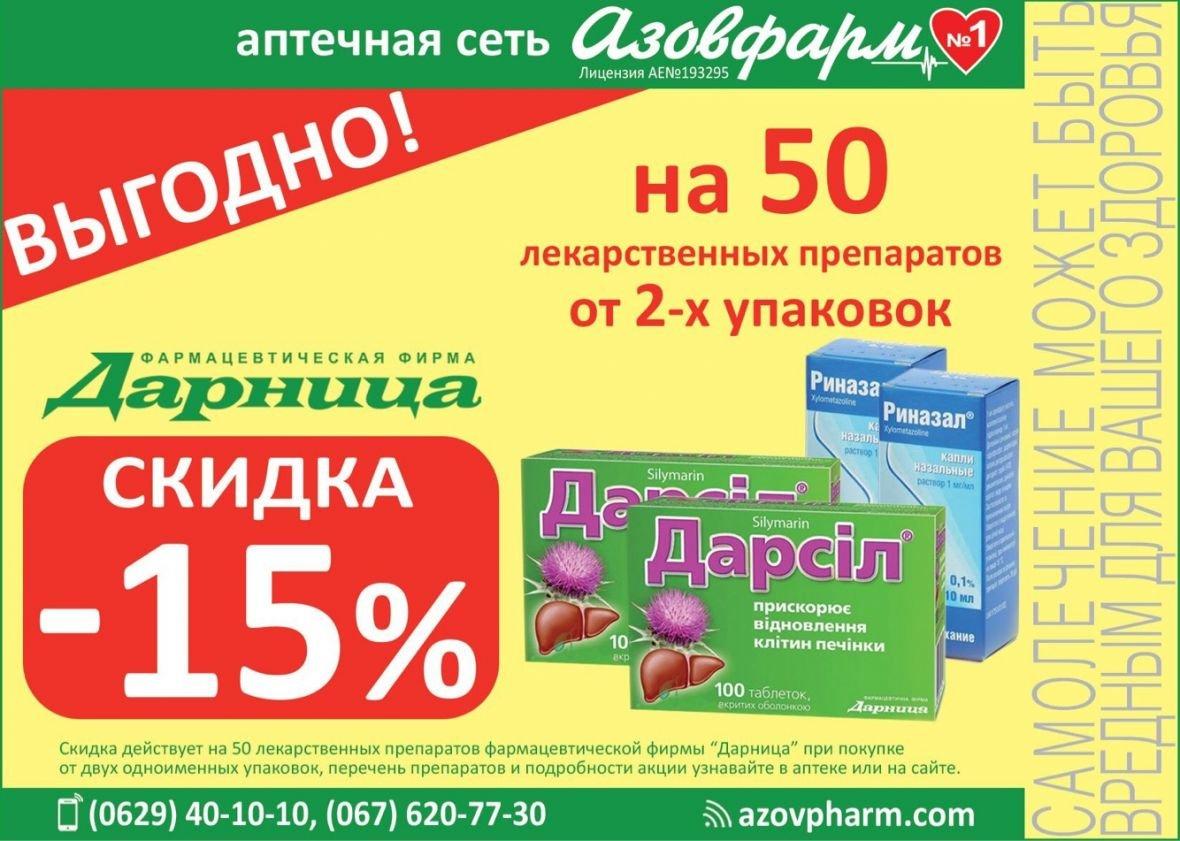 """В аптеках """"Азовфарм"""" скидка 15% на лекарства фармкомпании """"Дарница"""", фото-1"""