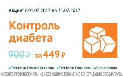 КК2_400х250_диабет-01 (1)
