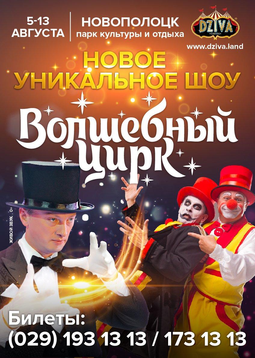 Novopolotsk_A3