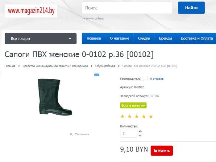 Резиновые сапоги по 9 рублей, 7 рублей за дождевик. Где в Новополоцке купить аксессуары для «плохой» погоды?, фото-2