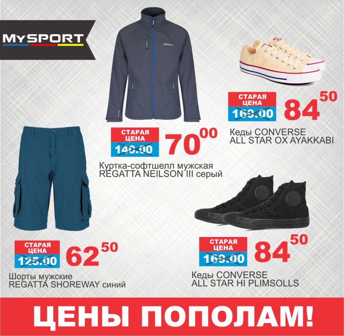 Акции В Спортивных Магазинах