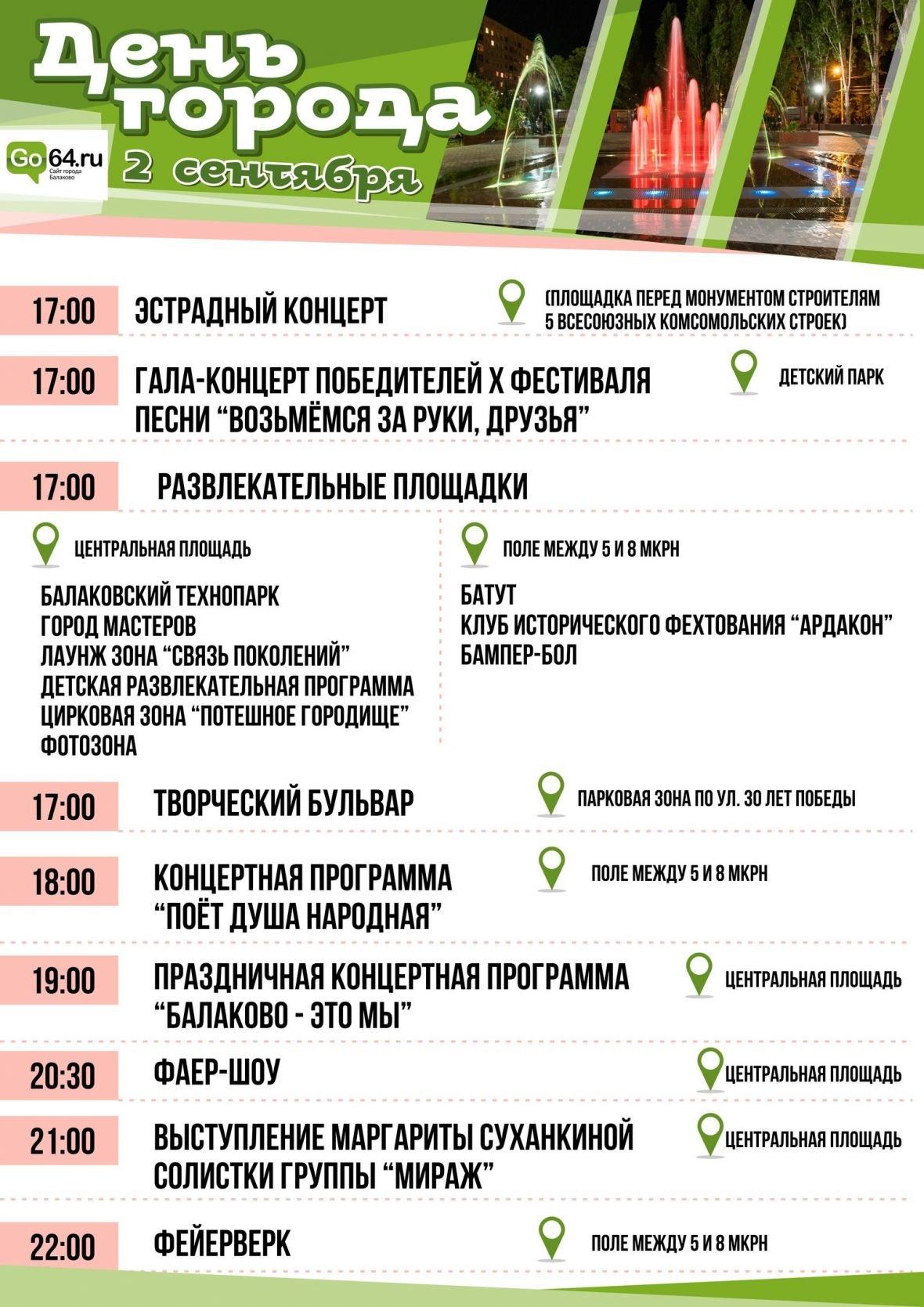 День_города_go64