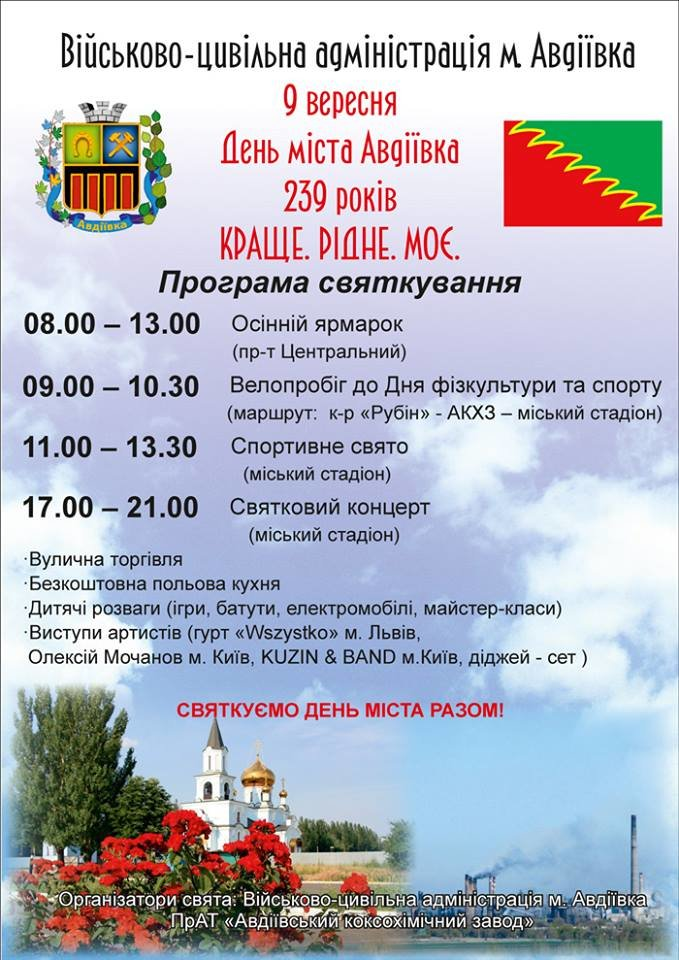 Авдеевка готовится отпраздновать День города (АФИША), фото-1