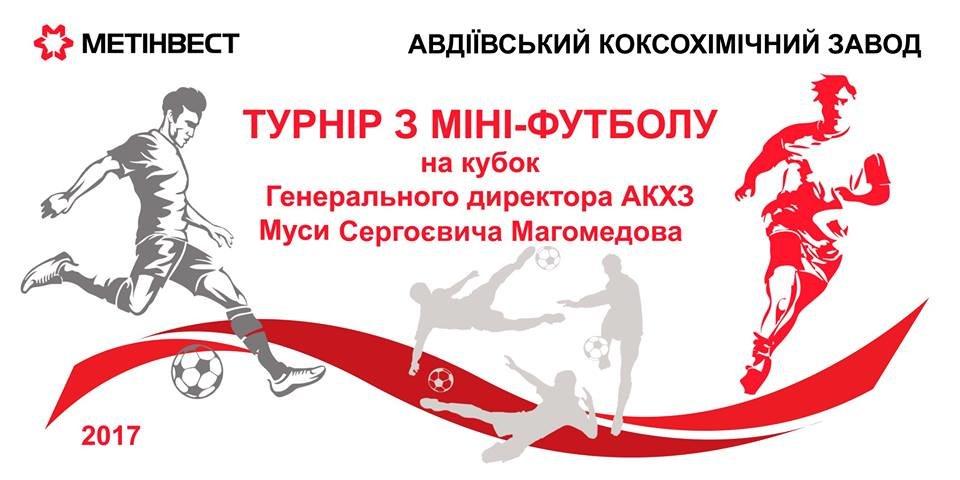 На каникулах в Авдеевке будут кипеть футбольные страсти, фото-1