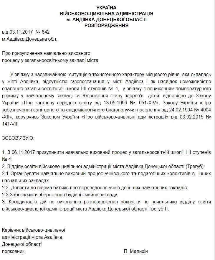 Власти Авдеевки заявили о готовности к диалогу о судьбе школы №4, фото-1