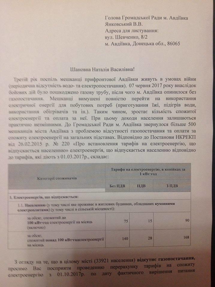 В Авдеевке требуют снижение тарифов на электроэнергию (ДОКУМЕНТ), фото-3