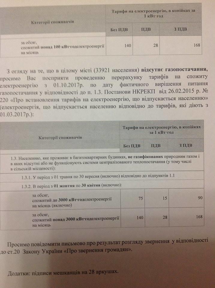 В Авдеевке требуют снижение тарифов на электроэнергию (ДОКУМЕНТ), фото-2