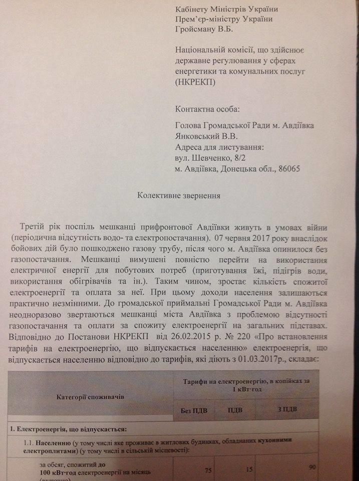 В Авдеевке требуют снижение тарифов на электроэнергию (ДОКУМЕНТ), фото-1