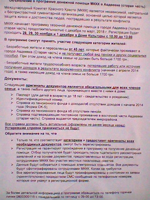Жители старой Авдеевки смогут получить денежную помощь от МК Красного Креста, фото-1