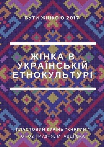 Авдеевский пласт расскажет о женщинах в украинской этнокультуре, фото-1
