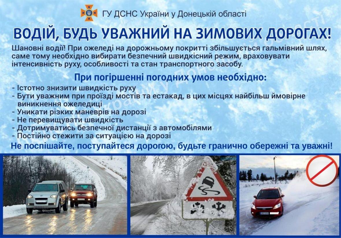 Авдеевских водителей предупредили об опасности на дорогах из-за гололедицы (ИНФОГРАФИКА), фото-1
