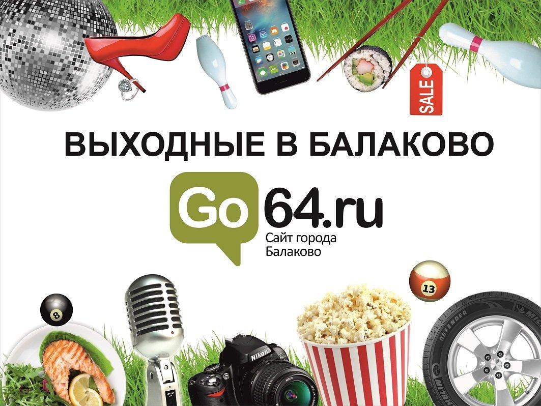afisha_balakovo_obschaya