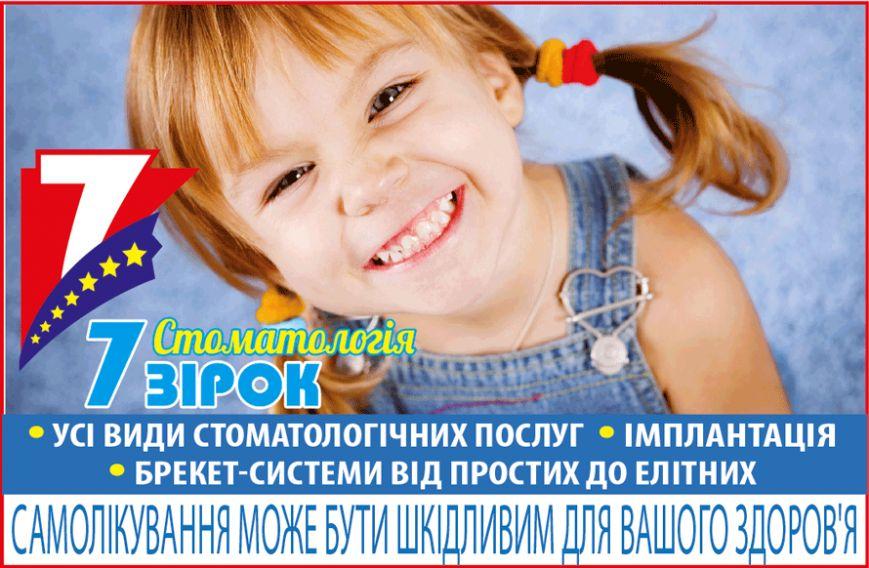 Черняк-7-зирок_0472