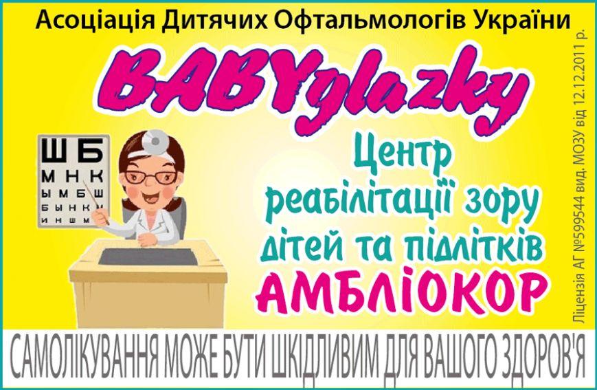 Денисова_Беби-глазки_0472