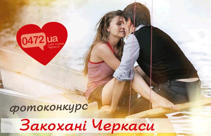 Влюбленные-Черкасы3
