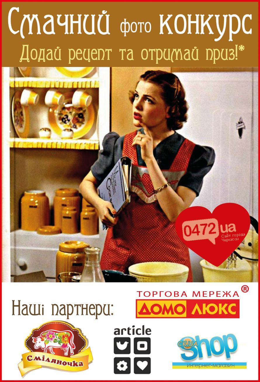 Афиша кулинарный конкурс