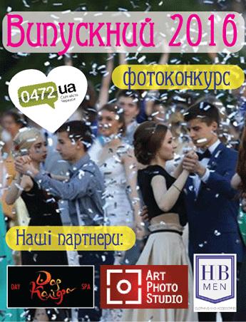конкурс-Выпускной-0472-2