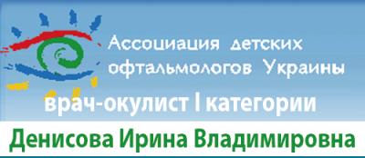 Денисова лого