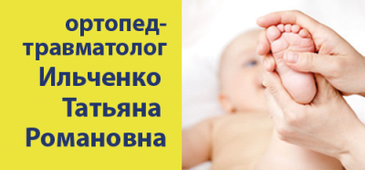 Ильченко лого