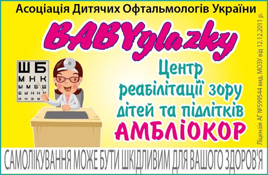 Денисова_Беби глазки_0472