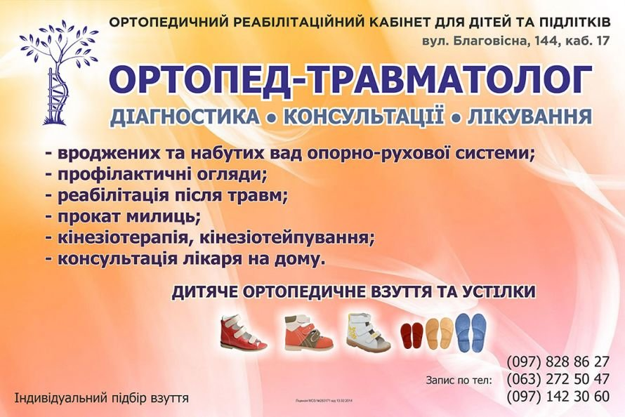 ортопед 1